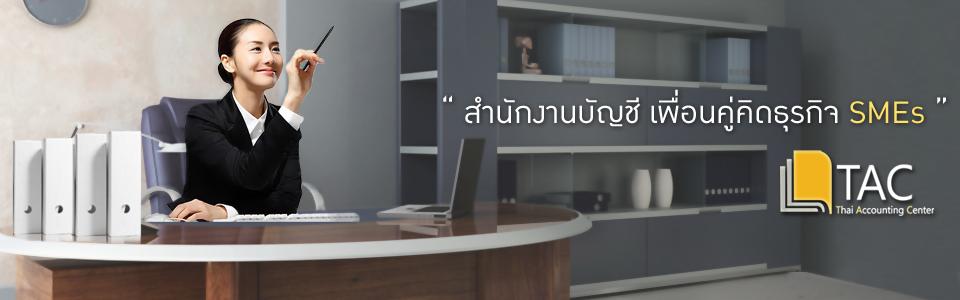 สำนักงานบัญชีร่วมแรงและแบ่งปัน TAC Thai
